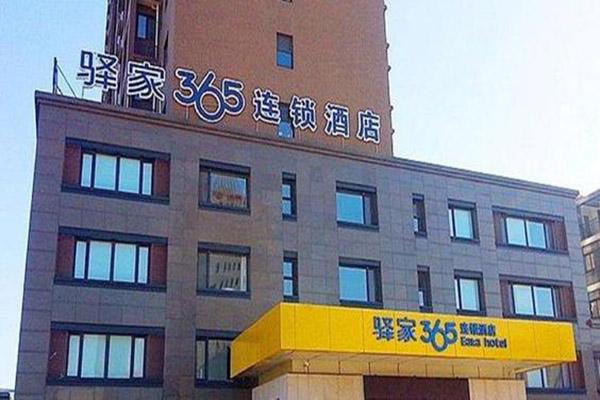 驿家365酒店加盟