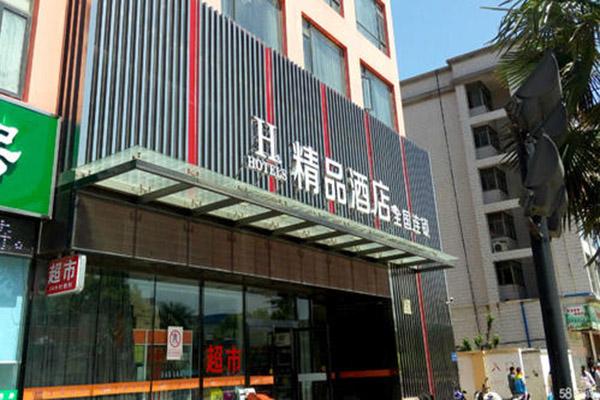 晗月H酒店加盟