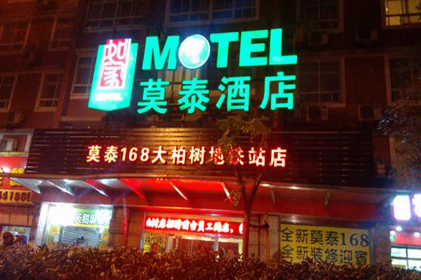 莫泰酒店加盟
