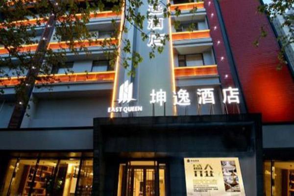 坤逸酒店加盟