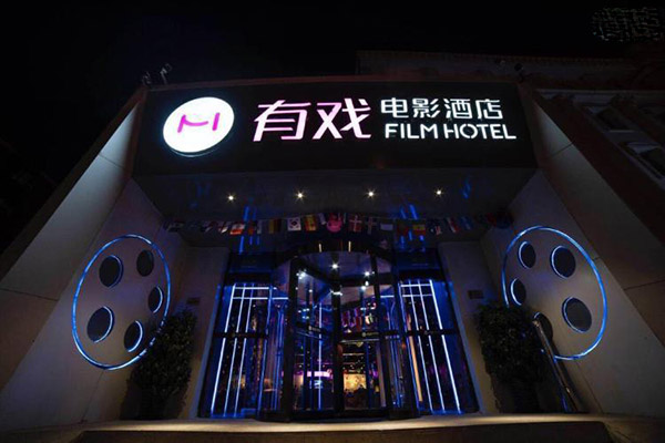 有戏电影酒店加盟
