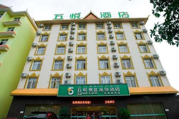 五悦景区连锁酒店加盟