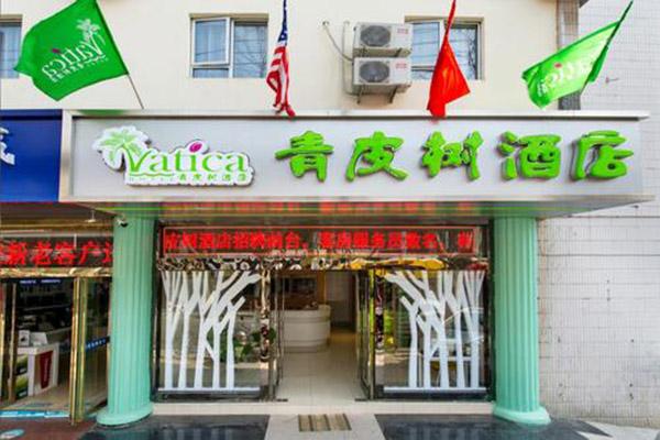青皮树酒店加盟