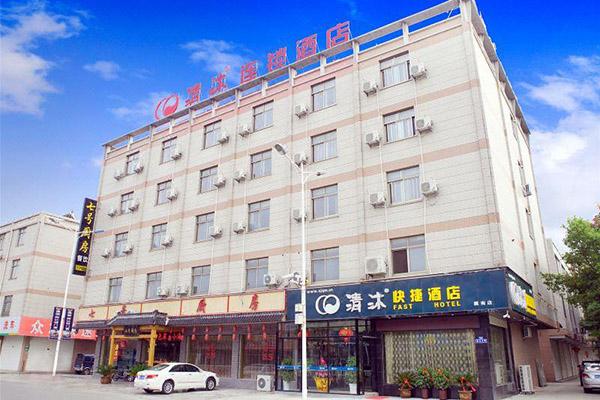 清沐连锁酒店加盟