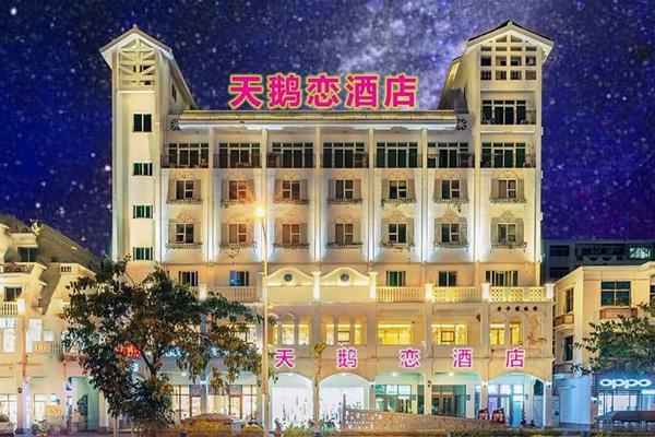 天鹅恋情侣酒店加盟