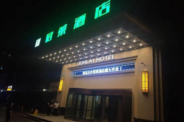 君莱酒店加盟